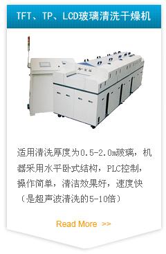 TFT、TP、LCD玻璃清洗干燥机系列